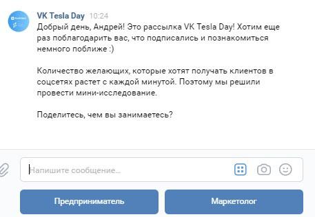 vk-tesla-day-4