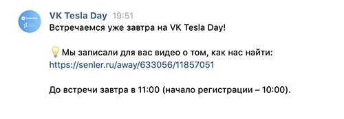 vk-tesla-day-5
