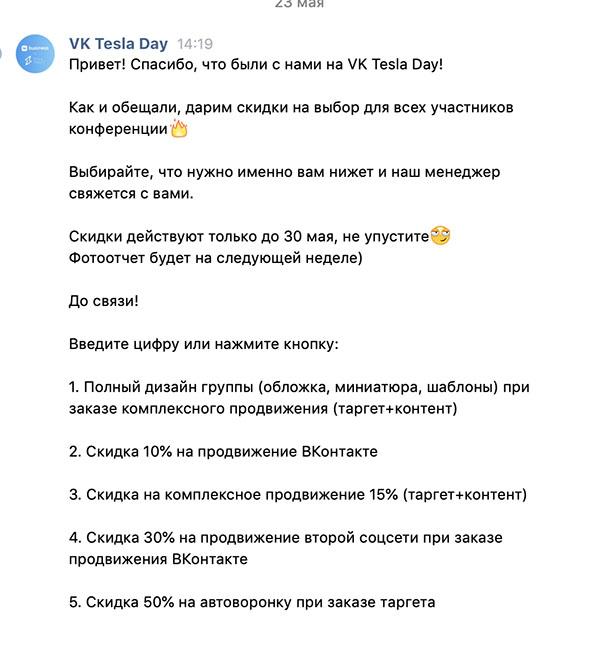 vk-tesla-day-6