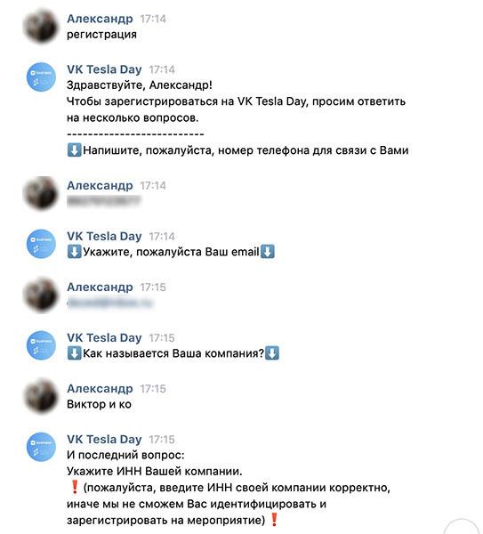vk-tesla-day-8