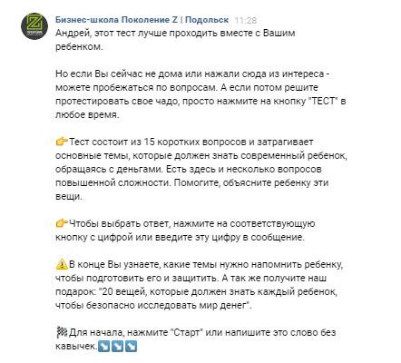 chat-bot-v-obrazovanii-6