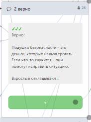 chat-bot-v-obrazovanii-9