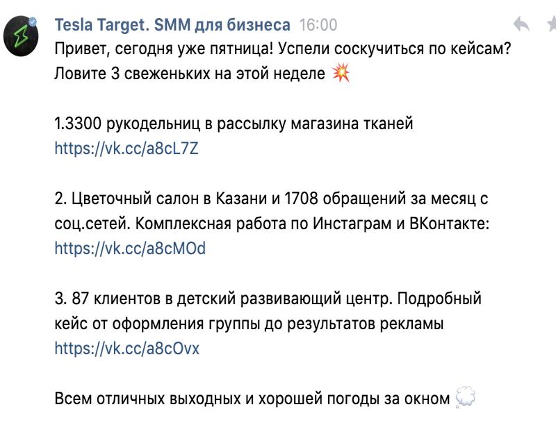 uvelichivaem-prodazhi-s-pomoshchyu-rassylok-vkontakte