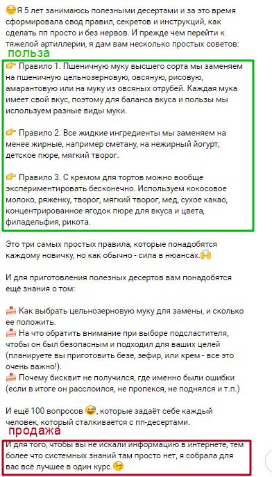 uvelichivaem-prodazhi-s-pomoshchyu4