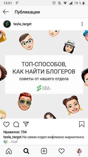 reklama blogeram2