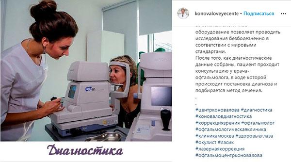 Kak postavit' heshtegi v Instagram, VKontakte i drugih socsetyah_5