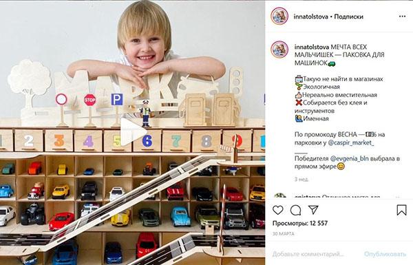 instrumenty prodvizheniya instagram_4