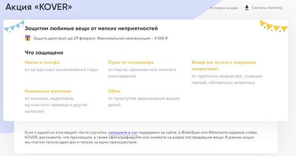 strahovaya-kompaniya-reklama-1