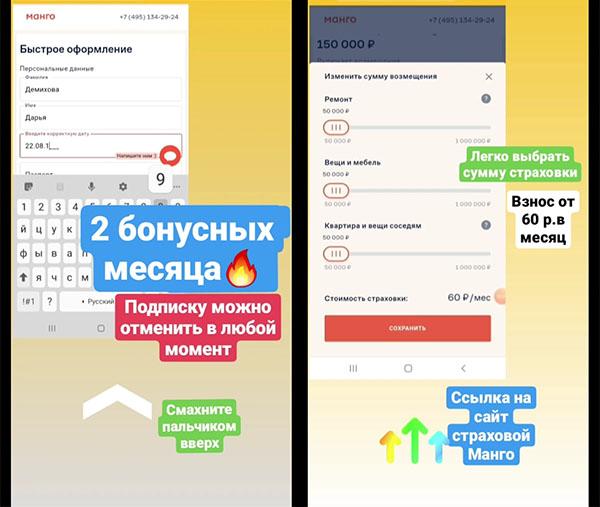 strahovaya-kompaniya-reklama-4
