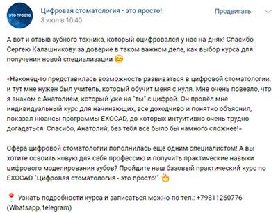 kurs prodvizhenie_8