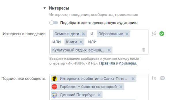 reklama targetirovannyj_5