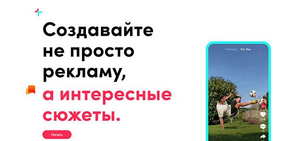 reklama tik tok_1